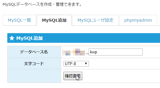 「MySQL追加」確認画面