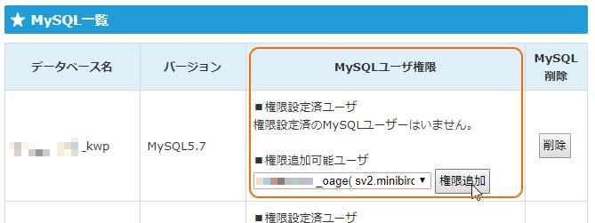 「MySQLユーザ権限」権限追加