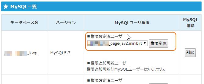 「MySQLユーザ権限」権限設定済ユーザ