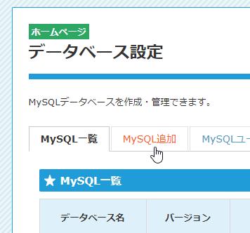 「MySQL追加」タブ