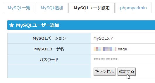 「MySQLユーザー追加」確定する