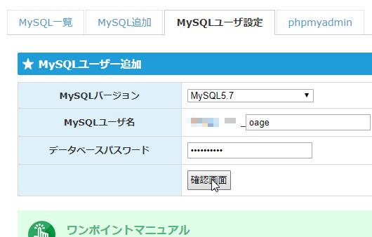 「MySQLユーザー追加」確認画面