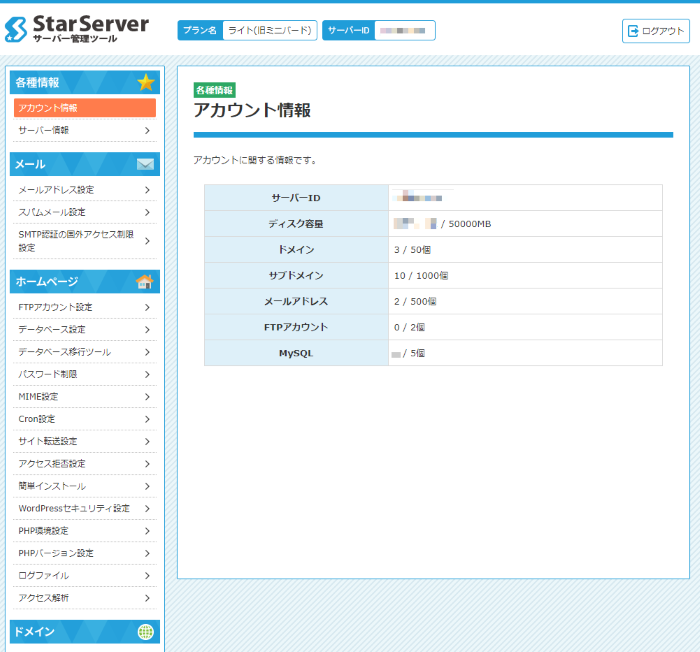 「スターサーバー」サーバー管理ツール